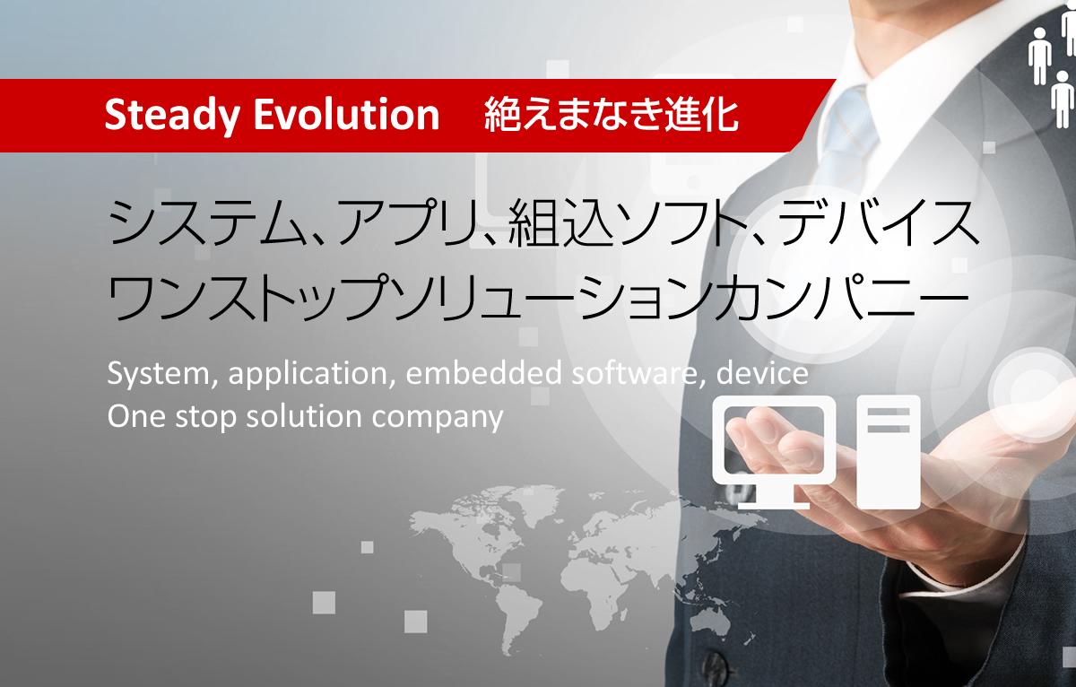 システム、アプリ、組込ソフト、デバイス〜ワンストップソリューションカンパニー