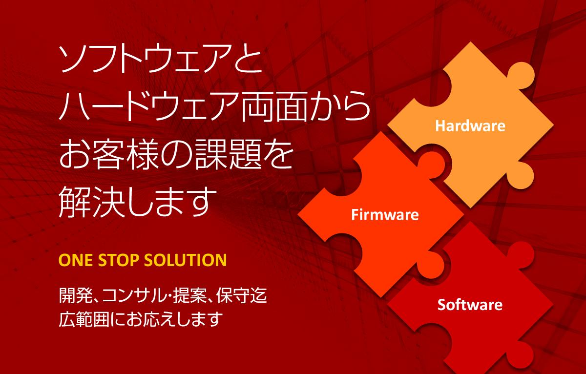 ソフトウェアとハードウェア両面からお客様の課題を解決します。開発、コンサル・提案、保守まで広範囲にお応えします。